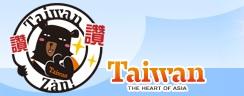 台湾を遊ぼうバナー