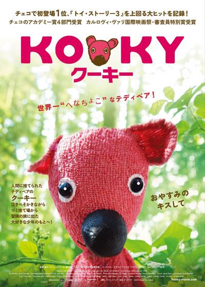 kooky_T_chirashi_omote_小.jpg