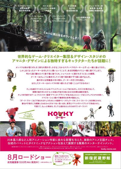 kooky_chirashi_ura_小.jpg