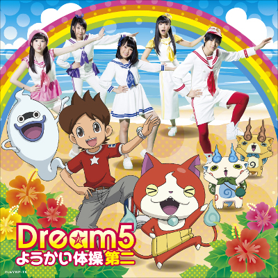 20150530Dream5yokaitaisoudaini_CD+DVD_H1_0617①.jpg