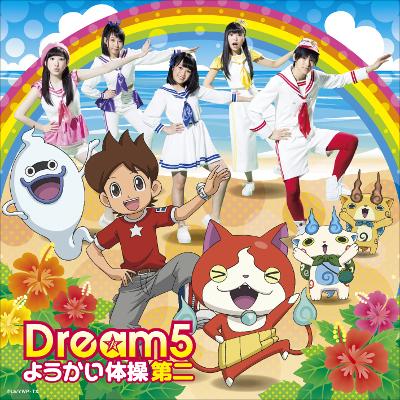 20150622Dream53yokaitaisoudaini_CD+DVD_H1_0617②.jpg