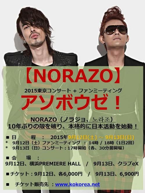 NORAZO_0912-13_POSTER-Dummy.jpg
