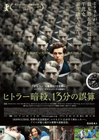 ヒトラー誤算poster2.jpg
