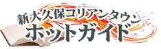 新大久保ホットコリア-logo
