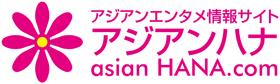アジアンエンタメ情報サイト アジアンハナ(asian HANA.com)